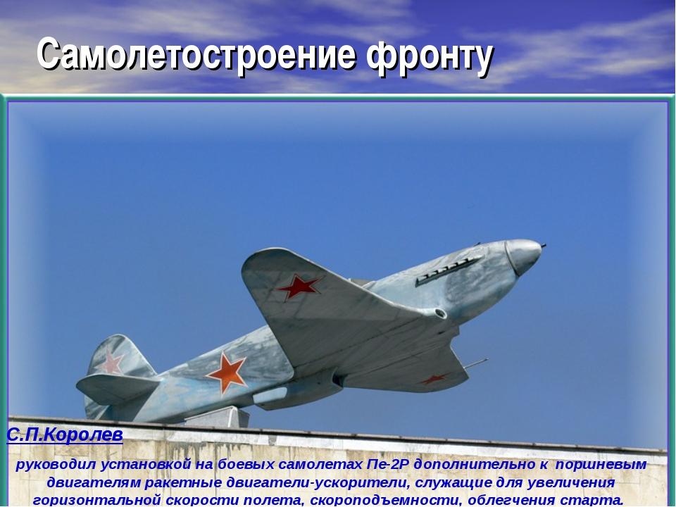 Самолетостроение фронту С.П.Королев руководил установкой на боевых самолетах...