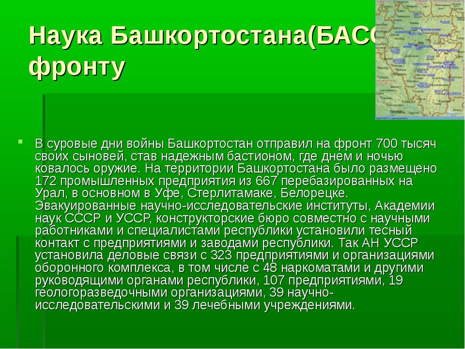 Наука Башкортостана(БАССР) фронту В суровые дни войны Башкортостан отправил н...
