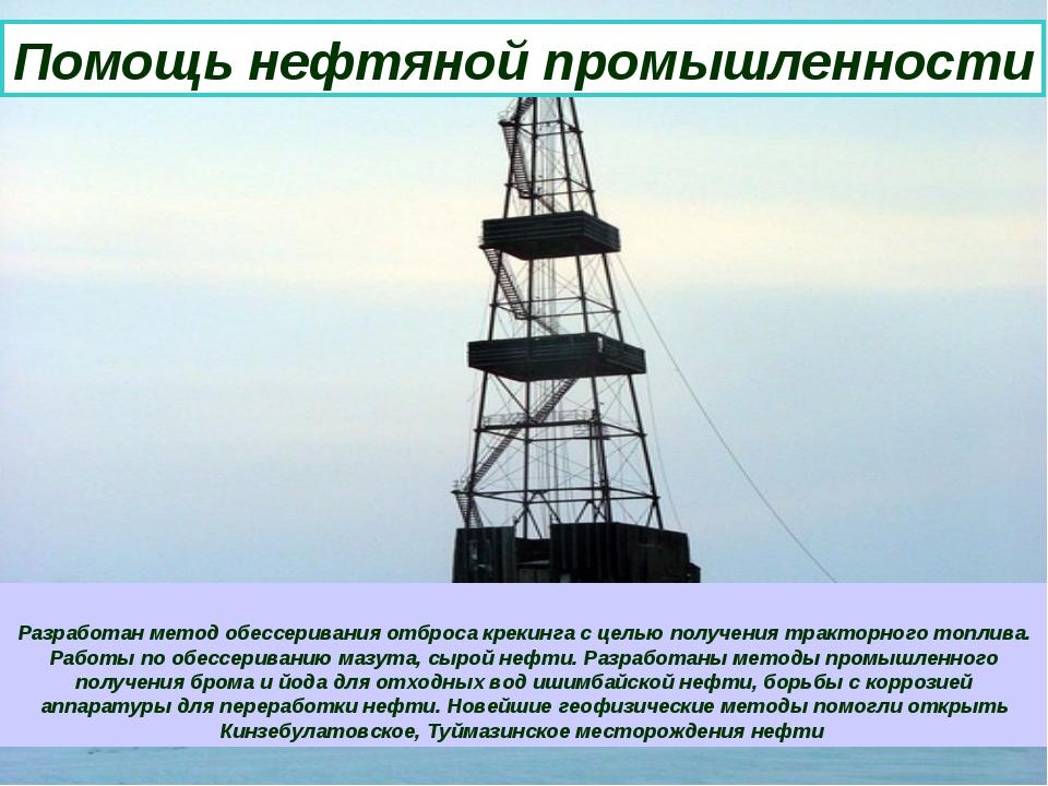 Помощь нефтяной промышленности Разработан метод обессеривания отброса крекинг...