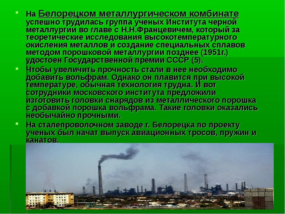 На Белорецком металлургическом комбинате успешно трудилась группа ученых Инст...