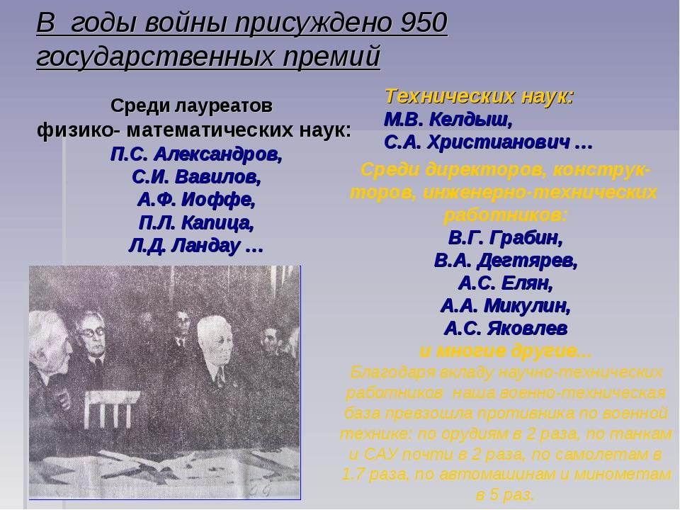 В годы войны присуждено 950 государственных премий Среди лауреатов физико- ма...