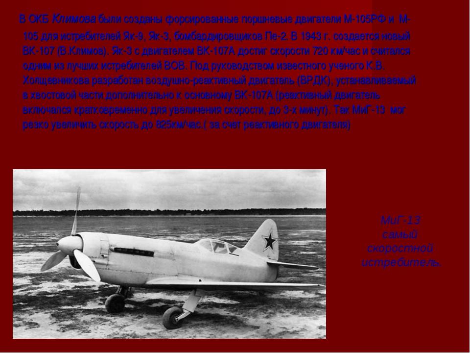 В ОКБ Климова были созданы форсированные поршневые двигатели М-105РФ и М-105...