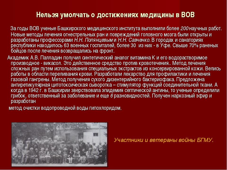 Нельзя умолчать о достижениях медицины в ВОВ За годы ВОВ ученые Башкирского м...
