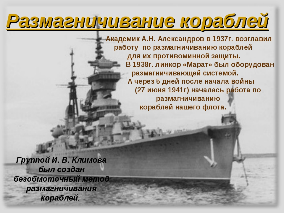 Размагничивание кораблей Академик А.Н. Александров в 1937г. возглавил работу...