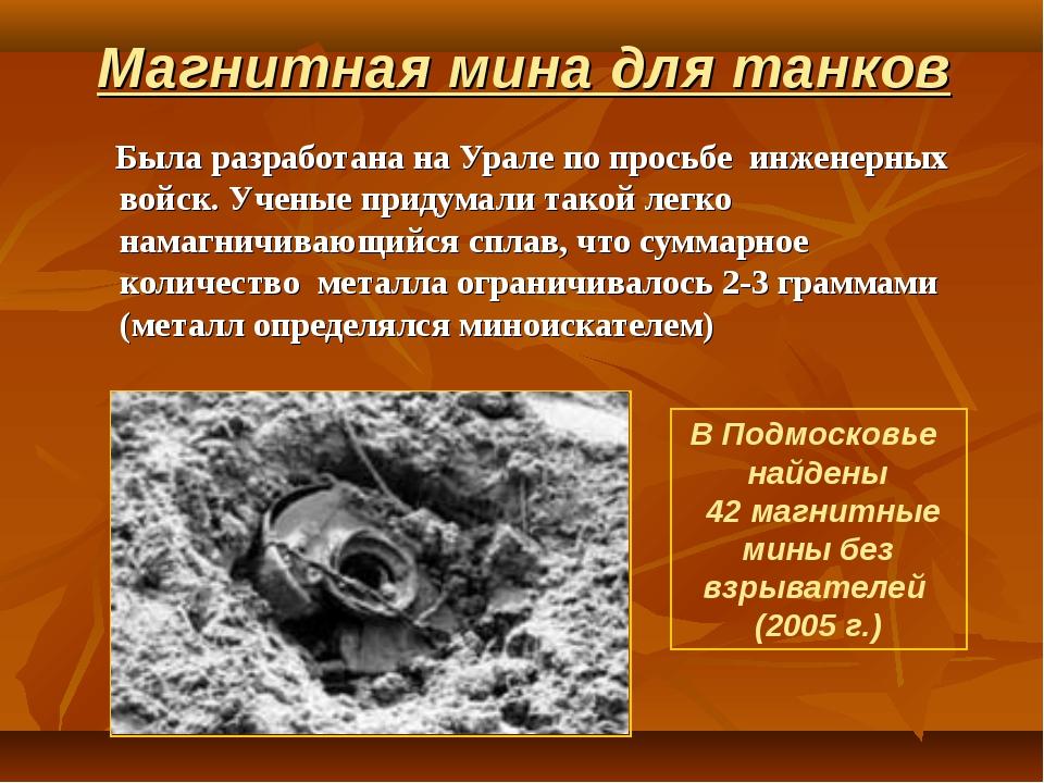 Магнитная мина для танков Была разработана на Урале по просьбе инженерных вой...