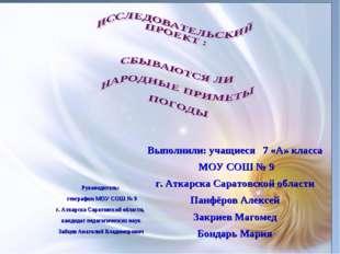 Выполнили: учащиеся 7 «А» класса МОУ СОШ № 9 г. Аткарска Саратовской области