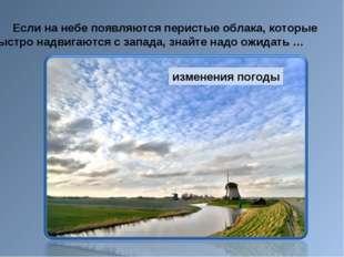 Если на небе появляются перистые облака, которые быстро надвигаются с запада