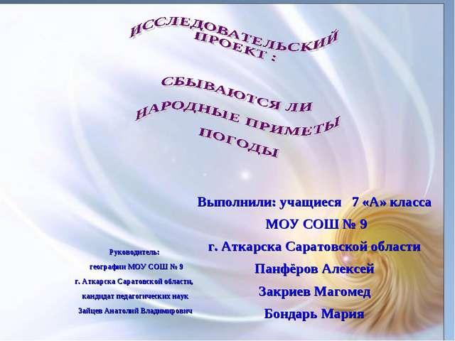 Выполнили: учащиеся 7 «А» класса МОУ СОШ № 9 г. Аткарска Саратовской области...