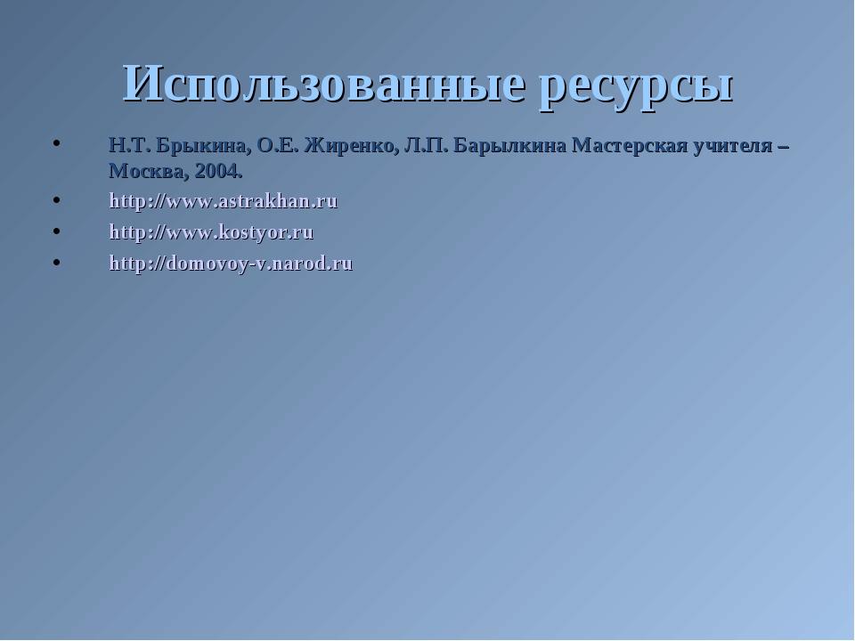 Использованные ресурсы Н.Т. Брыкина, О.Е. Жиренко, Л.П. Барылкина Мастерская...