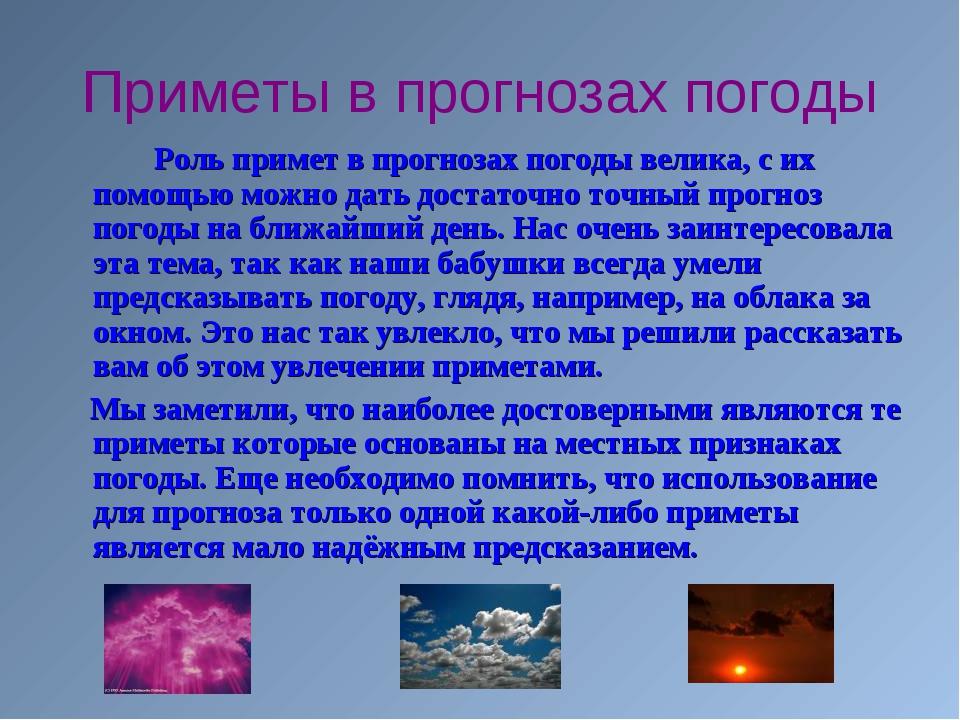 Приметы в прогнозах погоды Роль примет в прогнозах погоды велика, с их помощь...