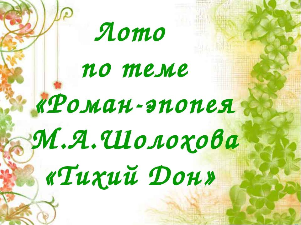 Лото по теме «Роман-эпопея М.А.Шолохова «Тихий Дон»