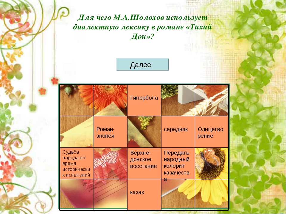 Для чего М.А.Шолохов использует диалектную лексику в романе «Тихий Дон»? каза...