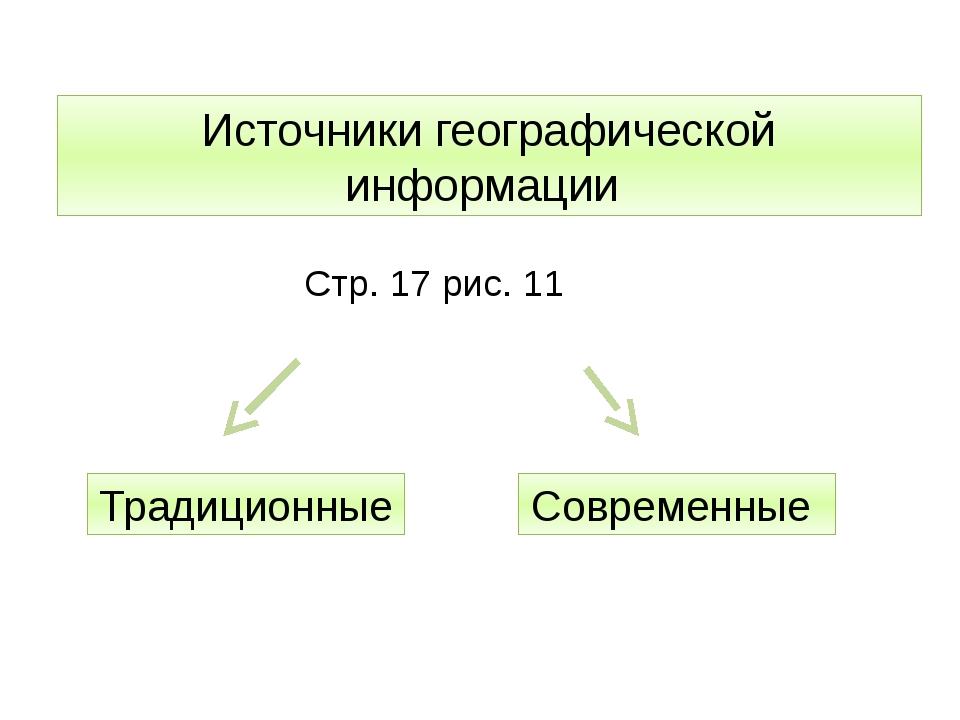 Домашнее задание 1. Изучить § 4. 2. Ответить на вопросы 1—3.