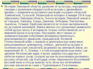 История Липецкой области, развитие её культуры, неразрывно связаны с развитие