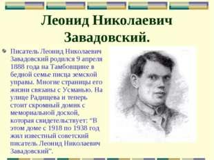 Леонид Николаевич Завадовский. Писатель Леонид Николаевич Завадовский родился