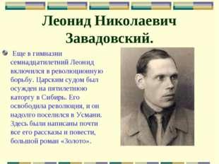 Леонид Николаевич Завадовский. Еще в гимназии семнадцатилетний Леонид включи