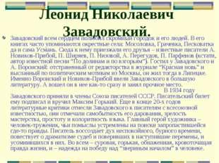 Леонид Николаевич Завадовский. Завадовский всем сердцем полюбил скромный горо
