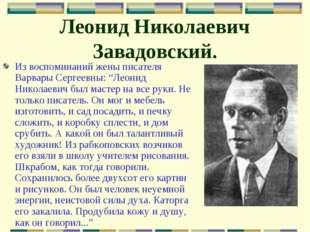 Леонид Николаевич Завадовский. Из воспоминаний жены писателя Варвары Сергеевн