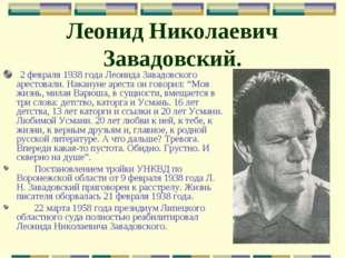 Леонид Николаевич Завадовский. 2 февраля 1938 года Леонида Завадовского аре