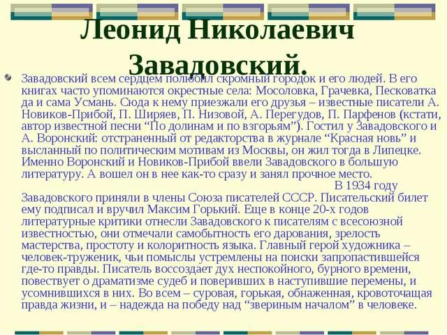 Леонид Николаевич Завадовский. Завадовский всем сердцем полюбил скромный горо...