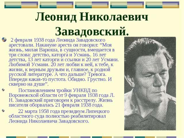 Леонид Николаевич Завадовский. 2 февраля 1938 года Леонида Завадовского аре...