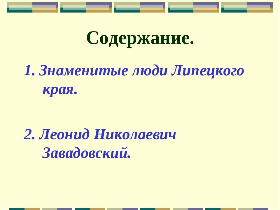 Содержание. 1. Знаменитые люди Липецкого края. 2. Леонид Николаевич Завадовск...