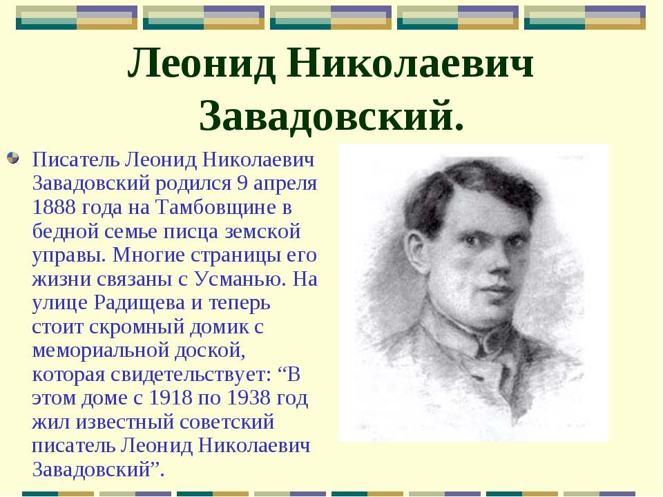 Леонид Николаевич Завадовский. Писатель Леонид Николаевич Завадовский родился...