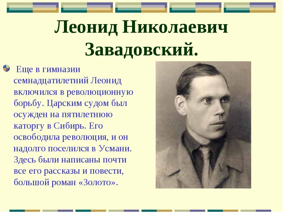 Леонид Николаевич Завадовский. Еще в гимназии семнадцатилетний Леонид включи...