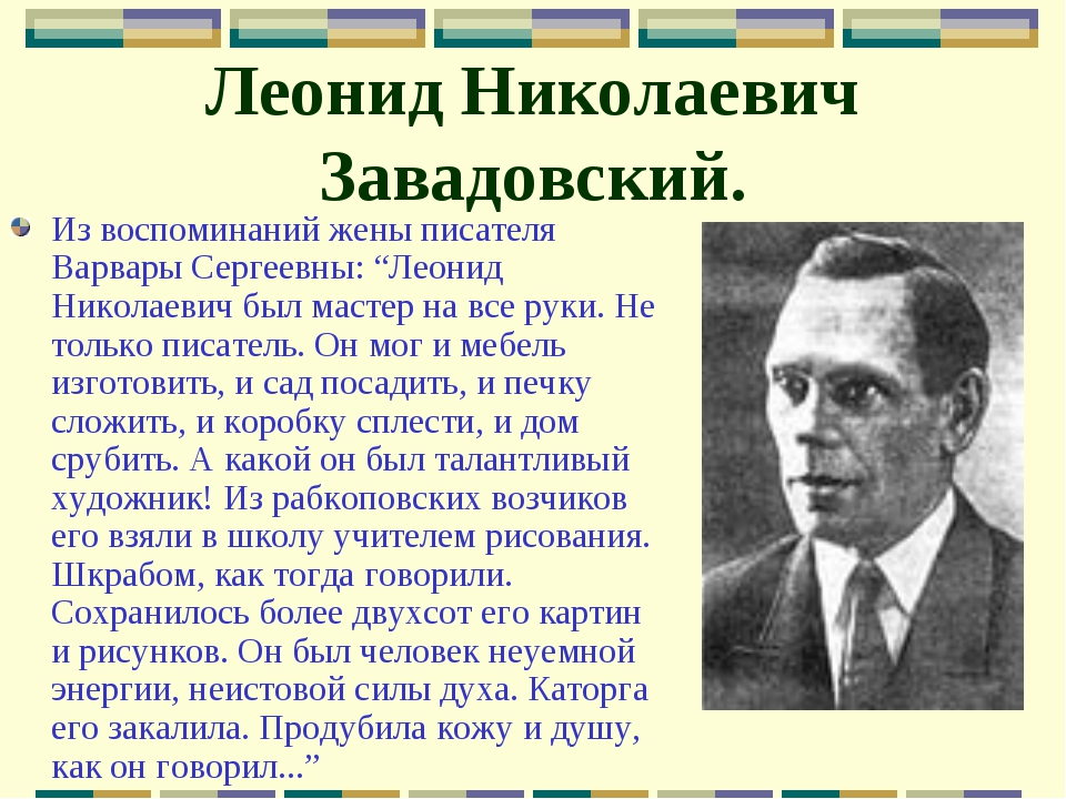 Леонид Николаевич Завадовский. Из воспоминаний жены писателя Варвары Сергеевн...