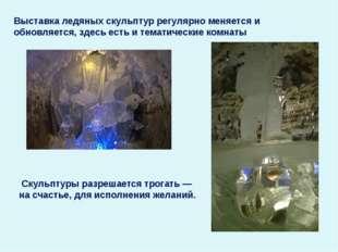 Выставка ледяных скульптур регулярно меняется и обновляется, здесь есть и тем