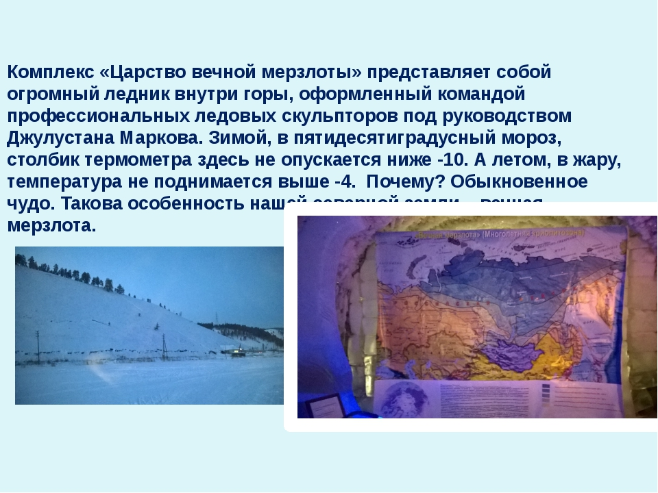 Комплекс «Царство вечной мерзлоты» представляет собой огромный ледник внутри...