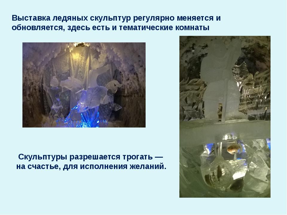 Выставка ледяных скульптур регулярно меняется и обновляется, здесь есть и тем...