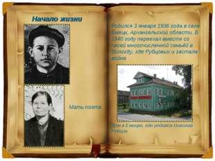 Родился 3 января 1936 года в селе Емецк, Архангельской области. В 1940 году п