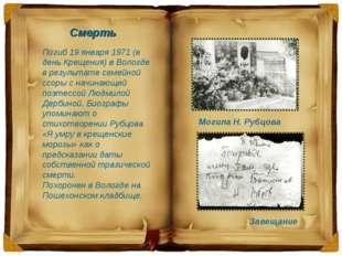 Смерть Погиб 19 января 1971 (в день Крещения) в Вологде в результате семейной