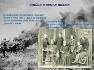 Война в семье поэта В своей автобиографии Николай пишет, что отец ушел на фро