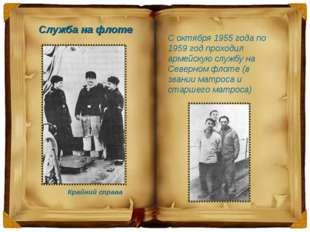 С октября 1955 года по 1959 год проходил армейскую службу на Северном флоте (