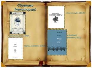 Сборники (некоторые) «Звезда полей» (1967) «Душа хранит» (1969) «Сосен шум» (