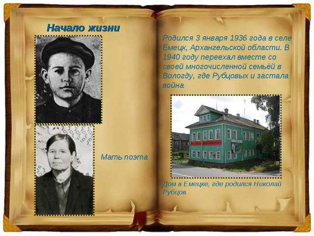 Родился 3 января 1936 года в селе Емецк, Архангельской области. В 1940 году п...