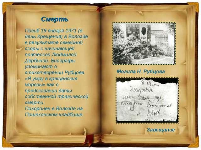 Смерть Погиб 19 января 1971 (в день Крещения) в Вологде в результате семейной...