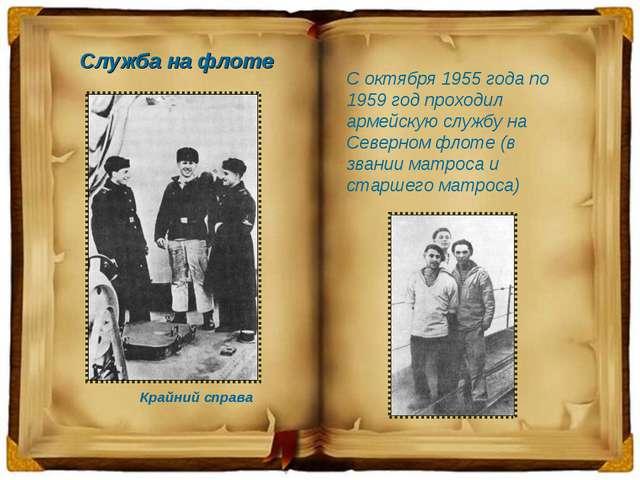 С октября 1955 года по 1959 год проходил армейскую службу на Северном флоте (...