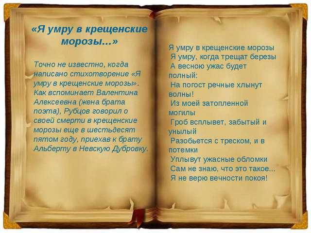 «Я умру в крещенские морозы…» Точно не известно, когда написано стихотворение...
