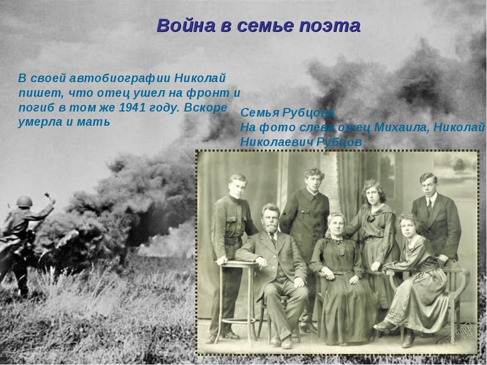 Война в семье поэта В своей автобиографии Николай пишет, что отец ушел на фро...
