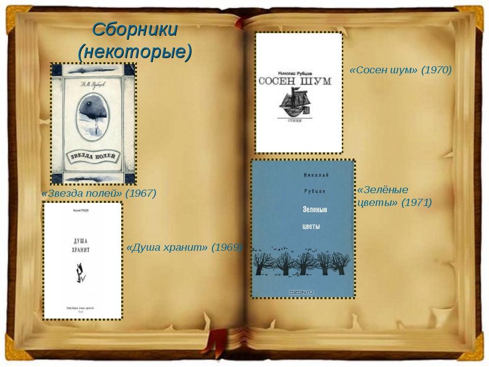 Сборники (некоторые) «Звезда полей» (1967) «Душа хранит» (1969) «Сосен шум» (...