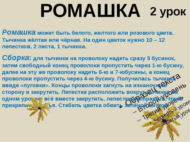 РОМАШКА 2 урок Ромашка может быть белого, желтого или розового цвета. Тычинка...