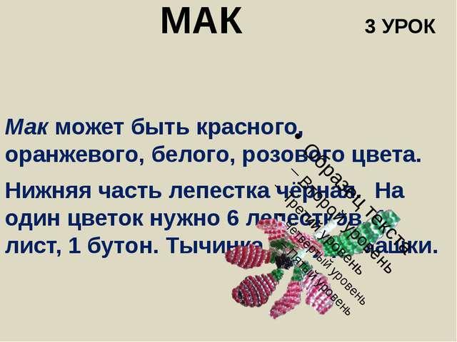 МАК 3 УРОК Мак может быть красного, оранжевого, белого, розового цвета. Нижня...
