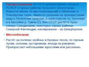Распространение: В СССР распространен только в РСФСР в горных районах Кольско