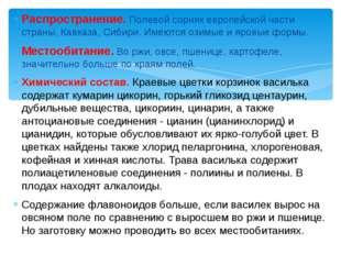 Распространение. Полевой сорняк европейской части страны, Кавказа, Сибири. Им