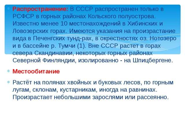 Распространение: В СССР распространен только в РСФСР в горных районах Кольско...