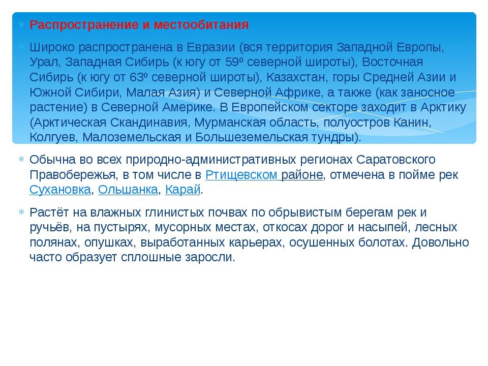 Распространение и местообитания Широко распространена в Евразии (вся территор...