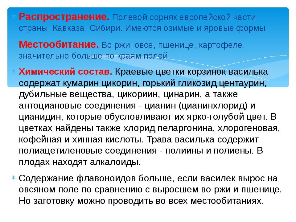 Распространение. Полевой сорняк европейской части страны, Кавказа, Сибири. Им...